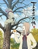 夏目友人帳 陸 3(完全生産限定版) [DVD]