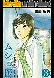 ムショ医3