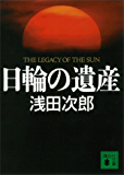日輪の遺産 (講談社文庫)