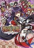 戦国†恋姫~乙女絢爛☆戦国絵巻~ (3) (電撃コミックスNEXT)