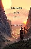 英雄たちの探求:コミック(エピソード1) コミック版 魔術師の環