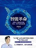 智能革命:李彦宏谈人工智能时代的社会、经济与文化变革