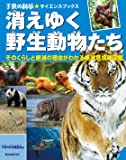 消えゆく野生動物たち: そのくらしと絶滅の理由がわかる絶滅危惧種図鑑 (子供の科学★サイエンスブックス)