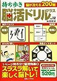 持ち歩き 脳活ドリルプラスvol.12 (白夜ムック619)