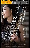 17歳の女子高生が1年半で音大に現役合格してプロの演奏家になりました。
