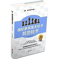 (大师三人行)国际象棋基本技术 其他技术