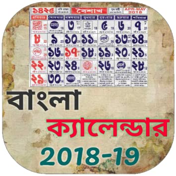 Amazon com: Bangla Calendar 2018-19(১৪২৫): Appstore for
