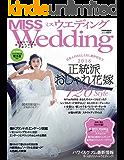 MISS ウエディング 2016 春夏号 [雑誌]
