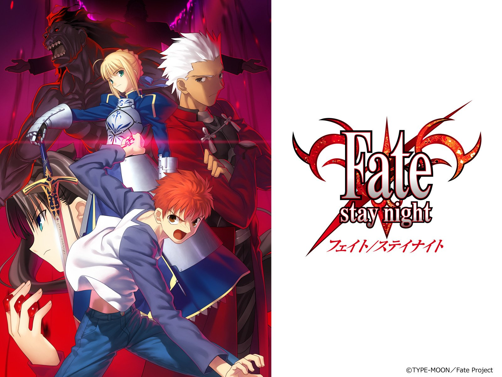 Amazon Co Jp Fate Stay Nightを観る Prime Video