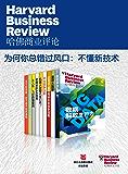 哈佛商业评论·为何你总错过风口:不懂新技术【精选必读系列】(全9册)