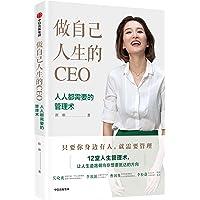 做自己人生的CEO:12堂年轻人必备的人生管理术
