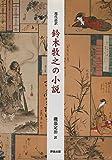 鈴木牧之の小説―現代語訳