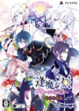 逢魔が刻 ~かくりよの縁~ 限定版 - PS Vita