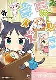 にゃんこデイズ 2 (MFC キューンシリーズ)