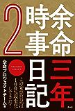 余命三年時事日記2 (青林堂ビジュアル)
