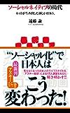 ソーシャルネイティブの時代 ネットが生み出した新しい日本人 (アスキー新書)