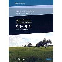 空间分析:生态学家指南