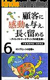 第6巻 ロングヒットの仕組み: 「顧客に感動を与え、長く留める」 ーダイレクトマーケティングの最先端ー
