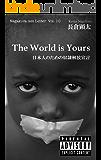 ザ・ワールド・イズ・ユアーズ 日本人のための奴隷解放宣言