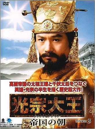 Amazon | 光宗大王-帝国の朝- DVD-BOX 5 -TVドラマ