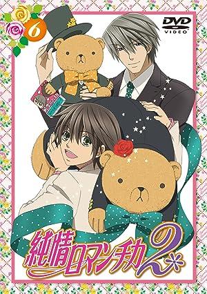 純情ロマンチカ2 DVD