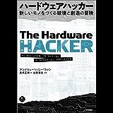 ハードウェアハッカー~新しいモノをつくる破壊と創造の冒険