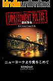 懲役警察 A Crime Case File ニューヨークより愛をこめて