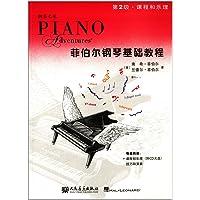 菲伯尔钢琴基础教程:课程和乐理(第2级)