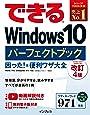 (無料電子版付き・動画解説付き)できるWindows10 パーフェクトブック 困った! &便利ワザ大全 改訂4版 (できるパーフェクトブック 困った!&便利ワザ大全シリーズ)
