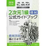 2018年度版CAD利用技術者試験2次元1級(機械)公式ガイドブック