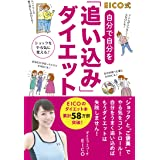 EICO式 自分で自分を「追い込み」ダイエット