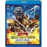 ゴジラ モスラ キングギドラ 大怪獣総攻撃 【60周年記念版】 [Blu-ray]