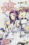 食戟のソーマ 9 (ジャンプコミックス)