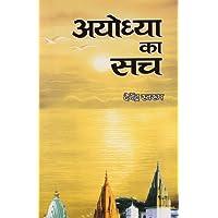 Ayodhya Ka Sach