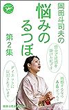 岡田斗司夫の「悩みのるつぼ」第2集