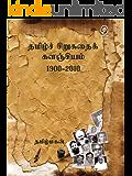 Tamil Sirukathai Kalanjiyam  (Tamil)