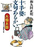 十手婆 文句あるかい 火焔太鼓 (二見時代小説文庫)