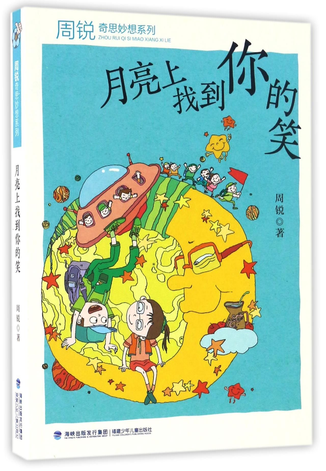 Find Your Smile on the Moon (Chinese Edition) pdf