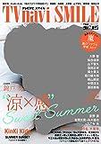 TVnavi SMILE vol.25(テレビナビ首都圏版増刊)2017年8月号