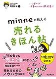【minne公式本】ハンドメイド作家のための教科書! !  minneが教える売れるきほん帖