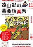 NHKラジオ 遠山顕の英会話楽習 2019年 11月号 [雑誌] (NHKテキスト)