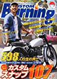 CUSTOM Burning (カスタムバーニング) 2011年 07月号 [雑誌]