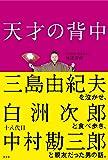 天才の背中 三島由紀夫を泣かせ、白洲次郎と食べ歩き、十八代目中村勘三郎と親友だった男の話。