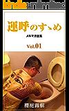 運呼のすゝめ メルマガ全集Vol.1