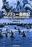 ペリリュー島戦記―珊瑚礁の小島で海兵隊員が見た真実の恐怖 (光人社NF文庫)