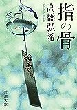 指の骨(新潮文庫)