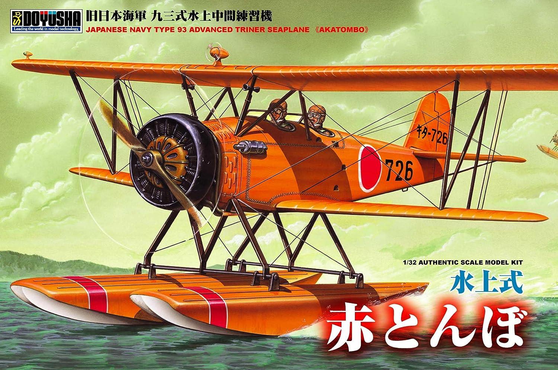 童友社 1/32 大型戦闘機 赤とんぼ 水上式 B002P67CMG