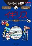 旅の指さし会話帳10イギリス(イギリス英語)[第二版]