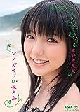 マノガイド in 屋久島 [DVD]