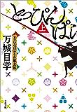 とっぴんぱらりの風太郎(上) (文春文庫)